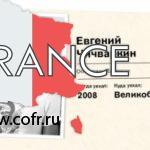 Эмигранты поневоле: куда бегут российские миллиардеры, часть 6