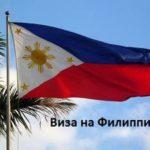 Нужна ли виза на Филиппины для россиян. Порядок и сроки оформления визового разрешения. Правила продления сроков пребывания в стране