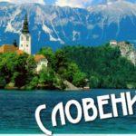 Порядок оформления шенгенской визы в Словению для россиян. Тип виз. Стоимость консульских услуг. Сроки рассмотрения поданных документов