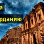 Виза в Иорданию для россиян в 2019 году. Правила оформления туристической визы. Порядок въезда через специальную зону Акаба