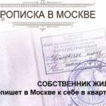 Как сделать прописку в Москве и Московской области