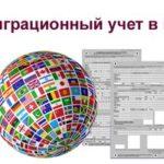 Особенности постановки иностранных граждан на миграционный учет в РФ