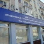 Визовый центр Мальты в Калининграде