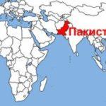 Как получить визу в Пакистан гражданам Российской Федерации. Список документов. Алгоритм получения пакистанской визы