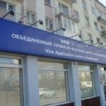 Визовый центр Норвегии в Калининграде