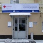 Визовый центр Норвегии в Москве