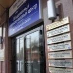 Визовый центр Нидерландов в Новосибирске