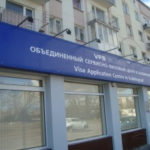 Визовый центр Болгарии в Калининграде
