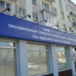 Визовый центр Польши в Калининграде
