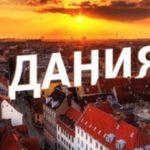 Как оформить датскую визу. Правила подачи документов через Посольство в Москве или визовый центр. Причины отказа в выдаче Шенгенской визы в Данию