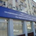 Визовый центр Испании в Калининграде
