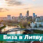 Как получить визу в Литву. Порядок оформления Шенгенской визы через визовые центры Литвы. Как сделать многократную визовую марку самостоятельно