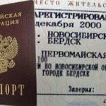 Временная и постоянная прописка в Новосибирске