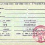 Проверка готовности разрешения на временное проживание в Российской Федерации