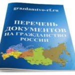 Полный перечень документов для получения гражданства РФ